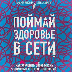 Елена Савчук - Поймай здоровье в сети