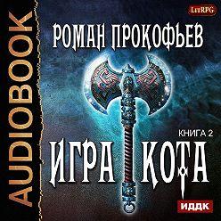 Роман Прокофьев - Игра Кота. Книга вторая