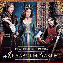 Екатерина Верхова - Академия Лакрес