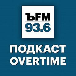 Творческий коллектив программы «Overtime: другой эфир» - О судьбе российских стартапов и инвестиций в них