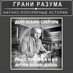 Анатолий Стрельцов - Дело Оскара Слейтера. Расследование Артура Конан Дойла