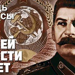 Дмитрий Пучков - Александр Зиновьев - Нашей юности полёт, Вождь и массы