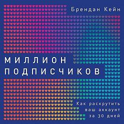 Брендан Кейн - Миллион подписчиков