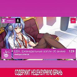 Михаил Судаков - Выпуск 129: Убийцы котиков