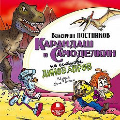 Валентин Постников - Карандаш и Самоделкин на острове динозавров