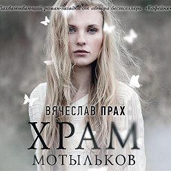 Вячеслав Прах - Храм мотыльков