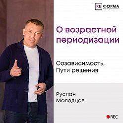 Руслан Молодцов - О возрастной периодизации