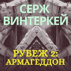 Серж Винтеркей - Рубеж 2: Армагеддон
