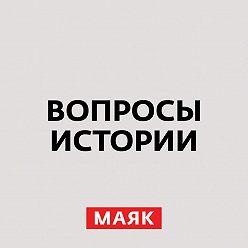Андрей Светенко - 22 июня: к какой войне готовился Советский Союз? Часть 3