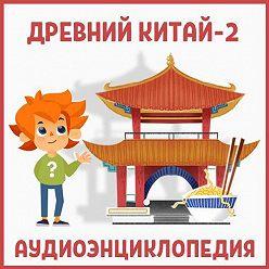 Неустановленный автор - Древний Китай-2