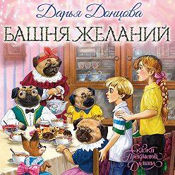 Дарья Донцова - Башня желаний