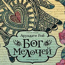 Арундати Рой - Бог Мелочей