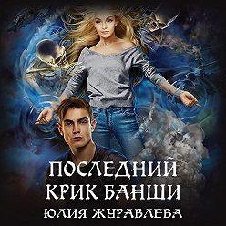 Юлия Журавлева - Последний крик банши