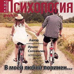 Ирина Соловьева - В моей любви повинен…