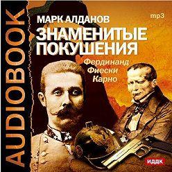 Марк Алданов - Знаменитые покушения