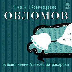 Иван Гончаров - Обломов (в исполнении Алексея Багдасарова)