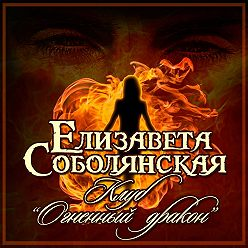 Елизавета Соболянская - Клуб «Огненный дракон»