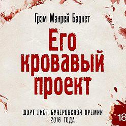 Грэм Макрей Барнет - Его кровавый проект