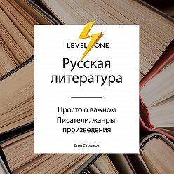 Егор Сартаков - Русская литература. Просто о важном. Стили, направления и течения