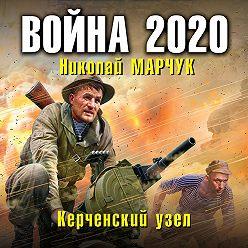 Николай Марчук - Война 2020. Керченский узел