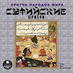 Коллектив авторов - Суфийские притчи