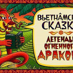 А. Феоктистова - Сказка о хитром охотнике