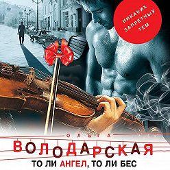 Ольга Володарская - То ли ангел, то ли бес