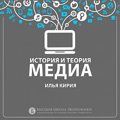 Илья Кирия - 8.1 Идеи медиадетерминизма и сетевого общества: Карта социальных теорий медиа