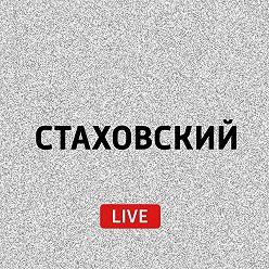 Евгений Стаховский - 214 лет со дня рождения Ганса Христиана Андерсена