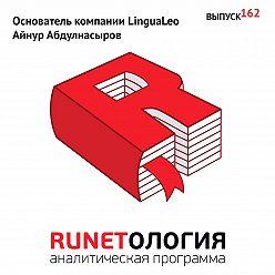 Максим Спиридонов - Основатель компании LinguaLeo Айнур Абдулнасыров