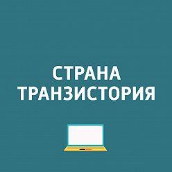 """Павел Картаев - """"Роскачество"""" протестировало приложения под Android и iOS для поиска работы"""
