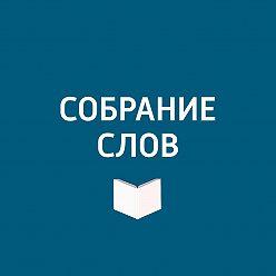 Творческий коллектив программы «Собрание слов» - Выставка «Илья Репин»
