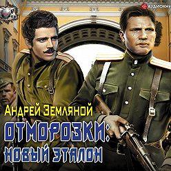 Андрей Земляной - Отморозки: Новый эталон