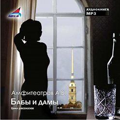 Александр Амфитеатров - Бабы и дамы (Цикл рассказов)