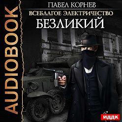 Павел Корнев - Безликий