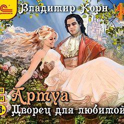 Владимир Корн - Артуа. Дворец для любимой