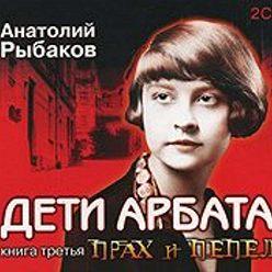Анатолий Рыбаков - Дети Арбата 3 Прах и пепел