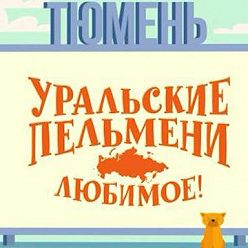 Творческий коллектив Уральские Пельмени - Уральские пельмени. Любимое. Тюмень