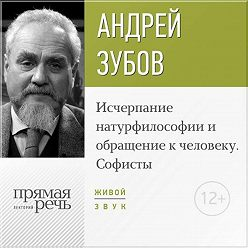 Андрей Зубов - Лекция «Исчерпание натурфилософии и обращение к человеку. Софисты»