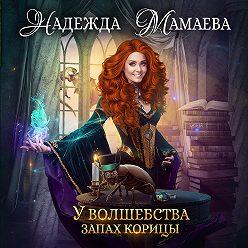 Надежда Мамаева - У волшебства запах корицы