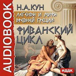 Николай Кун - Легенды и мифы древней Греции: Фиванский цикл