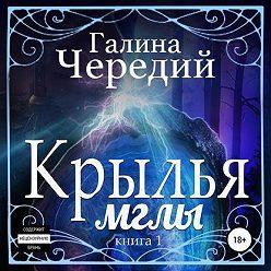 Галина Чередий - Крылья мглы