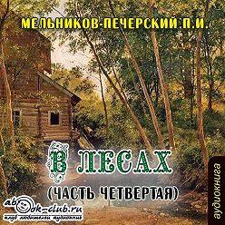 Павел Мельников-Печерский - В лесах (часть четвертая)
