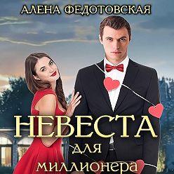 Алена Федотовская - Невеста для миллионера