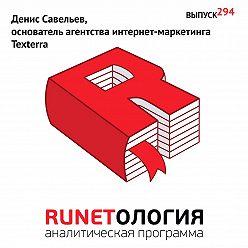 Максим Спиридонов - Денис Савельев, основатель агентства интернет-маркетинга Texterra