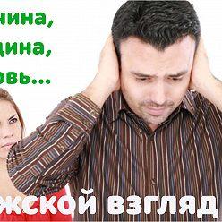 Игорь Полоз - Служебные романы. Новая сексуальная революция?