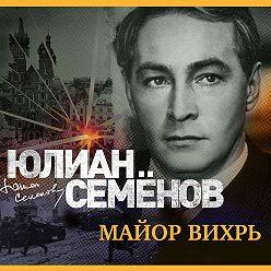 Юлиан Семенов - Майор Вихрь