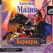 Александр Мазин - Варвары