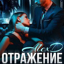 Алекс Д - Отражение