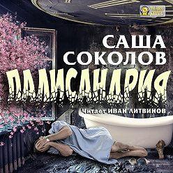 Саша Соколов - Палисандрия